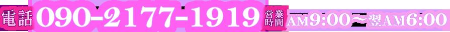 電話番号:090-2177-1919